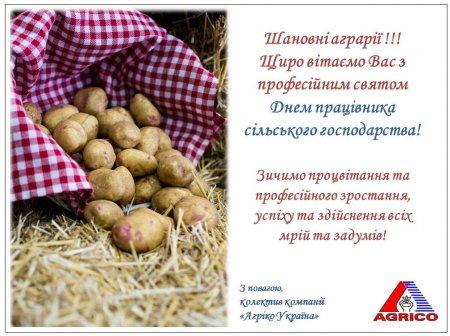 Агрико Украина поздравляет с профессиональным праздником