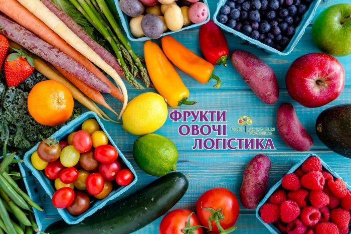 Міжнародна спеціалізована виставка «Фрукти. Овочі. Логістика 2018» (Київ 21-23 лютого 2018р.)