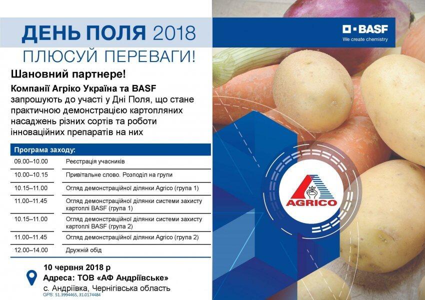 День поля на Черниговщине (Андреевка 10 июля 2018г.)