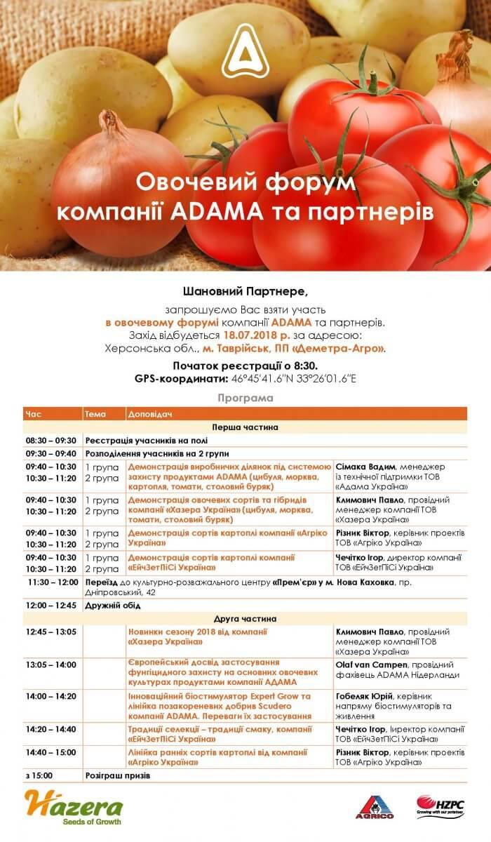 Зустріч на Овочевому форумі (Таврійськ 17 липня 2018р.)