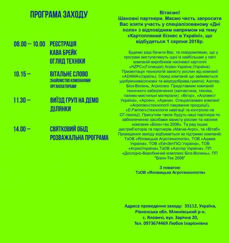 День поля в Яловицкой Агротехнологии (Яловичи 01 августа 2018г.)